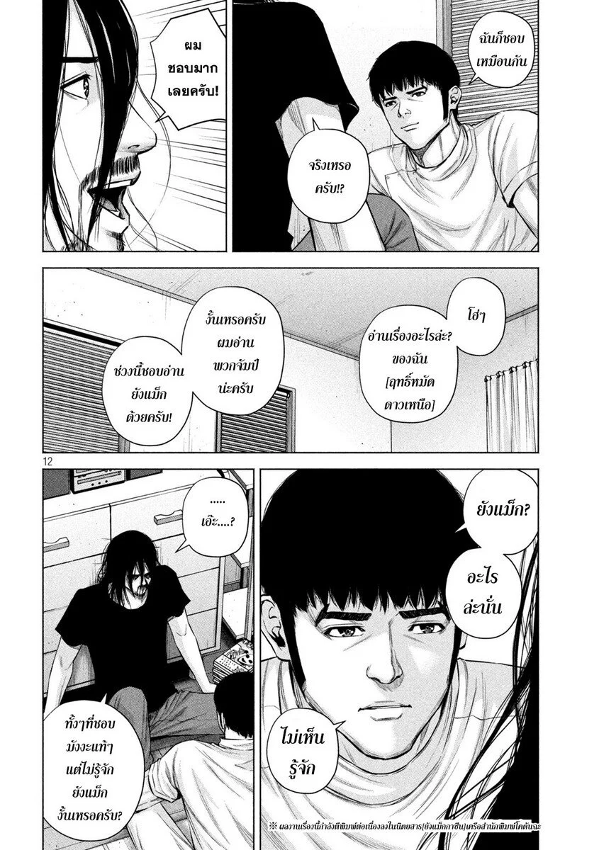 อ่านการ์ตูน Kenshirou ni Yoroshiku ตอนที่ 37 หน้าที่ 12