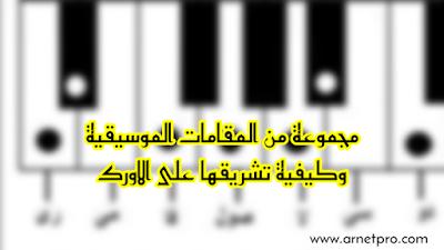 مجموعة من المقامات الموسيقية وكيفية تشريقها على الاورك شاهد بالصور