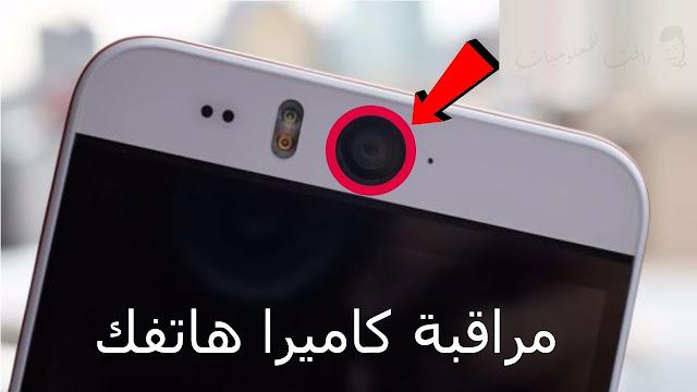 تطبيق مراقبة كاميرا ومايك هاتفك