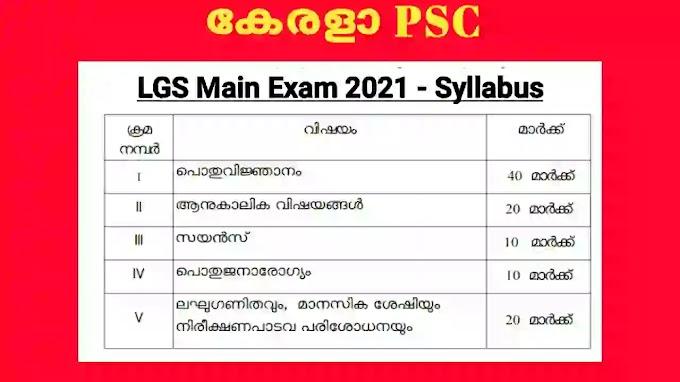 Kerala PSC LGS - Main Exam 2021 Syllabus