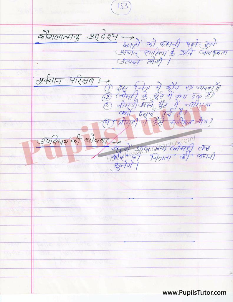 बीएड ,डी एल एड 1st year 2nd year / Semester के विद्यार्थियों के लिए हिंदी की पाठ योजना कक्षा 6 , 7 , 8, 9, 10 , 11 , 12   के लिए  मित्रता टॉपिक पर