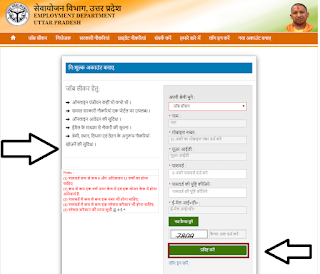 UP Rojgar Mela 2020, Uttar pradesh rojgar mela,rojgar mela apply,sarkari yojana,employment scheme,jobs in uttar pradesh