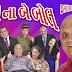 Bairi Na Be Bol - Comedy Parsi Gujarati Natak 2016