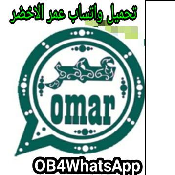 تحميل واتس اب عمر الاخضر OB4WhatsApp اخر تحديث 2021 ضد الحظر