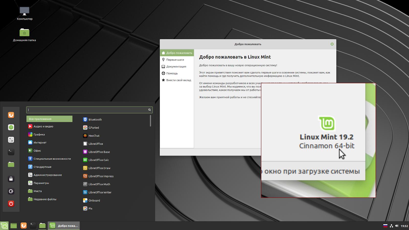 Установка тор браузера в линукс минт hyrda вход мобильная версия tor browser hydra2web