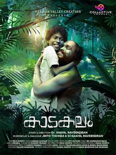kadakalam malayalam movie, kadakalam malayalam movie trailer, kadakalam malayalam movie rating, kaadakalam imdb, kadakalam malayalam, kadakalam malayalam movie 2021, kadakalam (2021) malayalam, kaadakalam, kadakalam, mallurelease