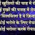 Funny Shayari On Love