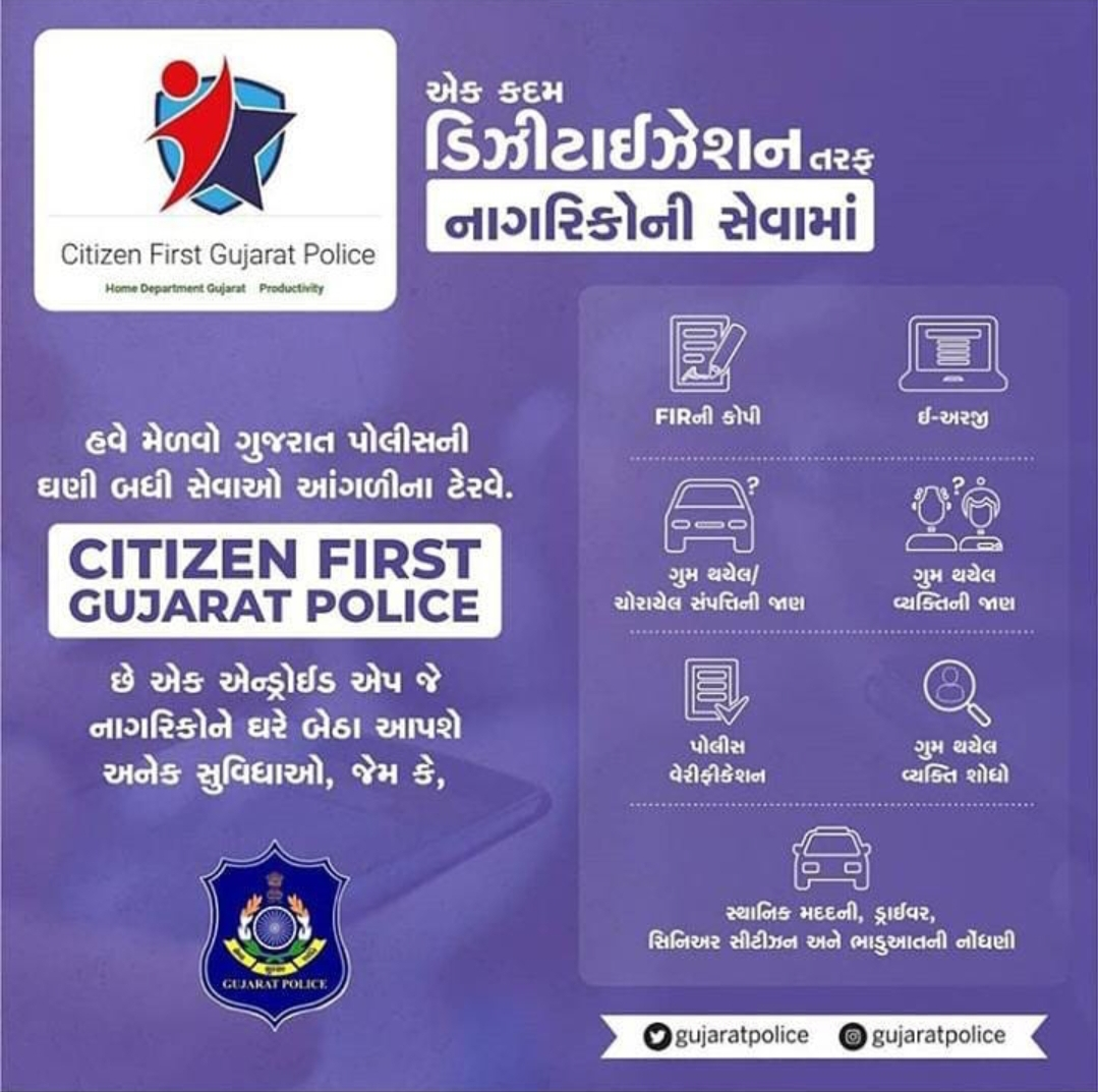 Citizenfirst gujarat police,citizen firs apk