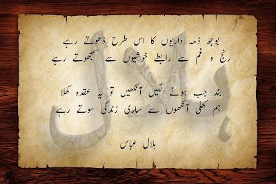 Best Urdu shayari by hilal Amrohvi | بوجھ زمہ داریوں کا اس طرح ڈھوتے رہے