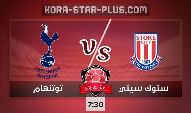 مشاهدة مباراة ستوك سيتي وتوتنهام بث مباشركورة ستار اونلاين لايف اليوم بتاريخ 23-12-2020 كأس الرابطة الإنجليزية