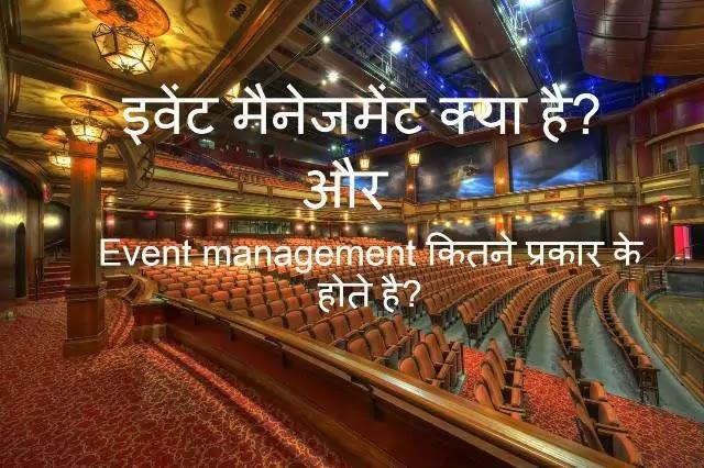 Event Management kya hai | Types of Event Management
