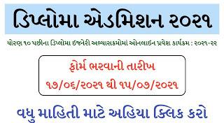 ડિપ્લોમા એડમિશન ગુજરાત માહિતી