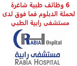 6 وظائف طبية شاغرة لحملة الدبلوم فما فوق لدى مستشفى رابية الطبي saudi jobs يعلن مستشفى رابية الطبي, عن توفر 6 وظائف طبية شاغرة لحملة الدبلوم فما فوق, للعمل لديه في جنوب الرياض وذلك للوظائف التالية: 1- فني أخصائي تخدير 2- فني أخصائي عمليات 3- فني أخصائي تعقيم 4- أطباء طوارئ 5- طبيب عام 6- تمريض للتقدم إلى الوظيفة أرسل سيرتك الذاتية عبر الإيميل التالي i.almarzouq@rabiahospitals.com مع ضرورة كتابة عنوان الرسالة, بالمسمى الوظيفي أنشئ سيرتك الذاتية    أعلن عن وظيفة جديدة من هنا لمشاهدة المزيد من الوظائف قم بالعودة إلى الصفحة الرئيسية قم أيضاً بالاطّلاع على المزيد من الوظائف مهندسين وتقنيين محاسبة وإدارة أعمال وتسويق التعليم والبرامج التعليمية كافة التخصصات الطبية محامون وقضاة ومستشارون قانونيون مبرمجو كمبيوتر وجرافيك ورسامون موظفين وإداريين فنيي حرف وعمال