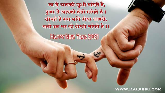 New Year 2021 Love Wishes Shayari   Happy New Year Shayari for Love
