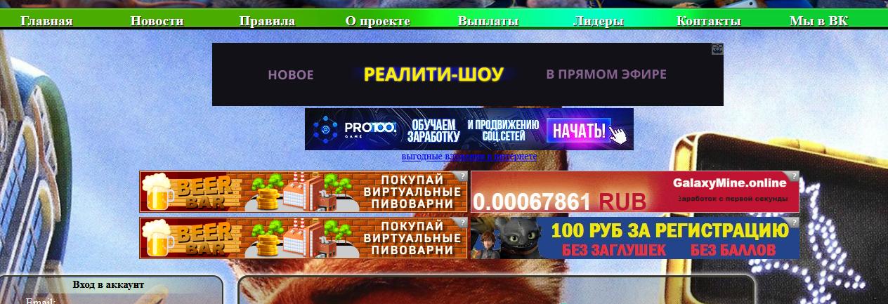 Мошеннический сайт zweropolis-game.ru – Отзывы, развод, платит или лохотрон? Информация