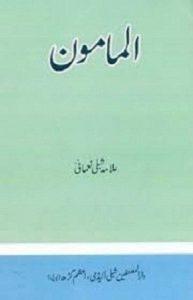Al Mamoon Book By Maulana Shibli Nomani