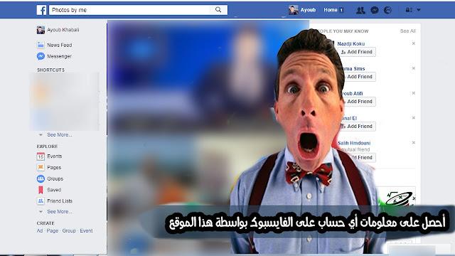 طريقة مدهشة كشف و تتبع ومعرفة اسرار اي صديق على حساب الفيس بوك