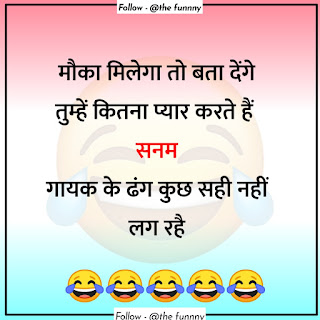 best jokes in hindi, funny jokes, हिंदी चुटकले,
