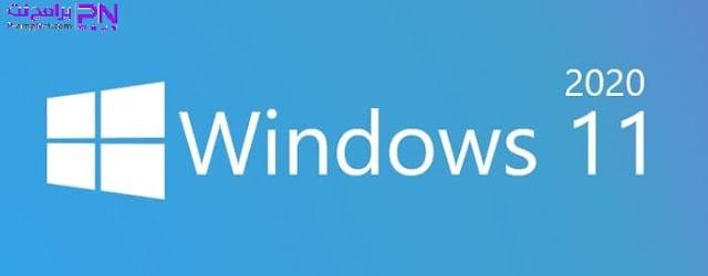 تحميل ويندوز 11 Windows IOS مجانا 2021 ايزو الاصلية برابط مباشر