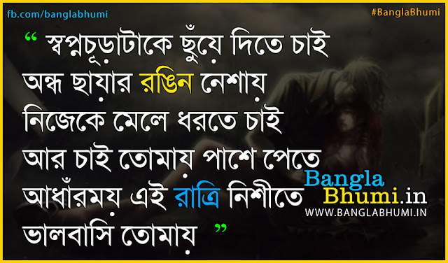 New Bangla Sad Love Quote HD Wallpaper : Bangla Love