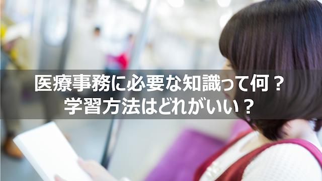 医療事務必要な知識と学習勉強方法