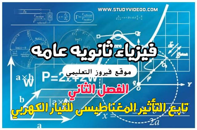 امتحان الكتروني علي الفصل الثانى ، الدرس الثانى تابع التأثير المغناطيسي للتيار الكهربي فيزياء الصف الثالث الثانوي |ثانويه عامه2021