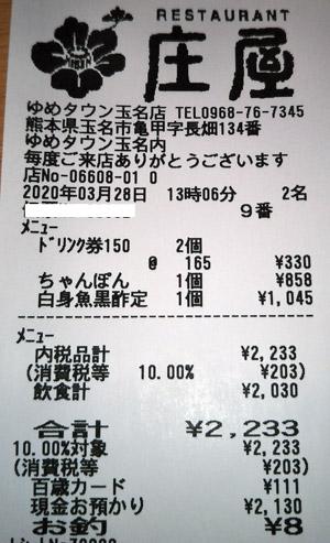 庄屋 ゆめタウン玉名店 2020/3/28 飲食のレシート