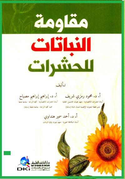 كتاب : مقاومة النباتات للحشرات