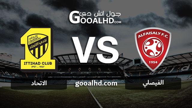 مشاهدة مباراة الاتحاد والفيصلي بث مباشر اليوم اونلاين 29-03-2019 في الدوري السعودي