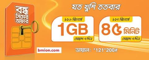 Banglalink-Bondho-SIM-Offer-2020-500MB-7Tk-1GB-26Tk
