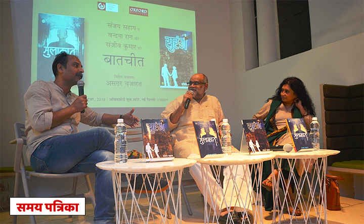 """""""संजय सहाय की कहानियाँ कथा-वस्तु और लेखक के द्वन्द्व की कहानियाँ हैं"""" -असग़र वजाहत"""