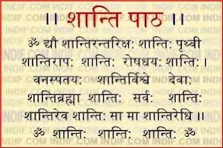 Shanti path lyrics