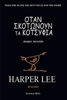 """""""Όταν σκοτώνουν τα κοτσύφια"""" της Harper Lee"""
