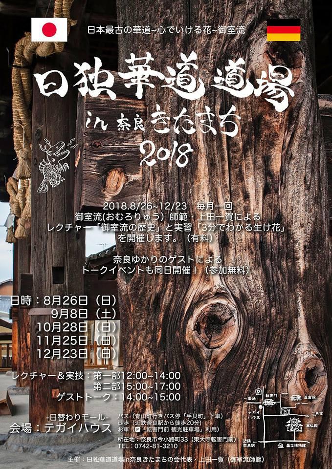 奈良倶楽部通信 part:II: 9月は...