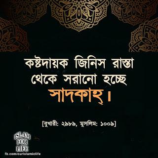 সাদকাহ  ইসলামিক ইমেজ ইসলামিক ছবি বাংলা