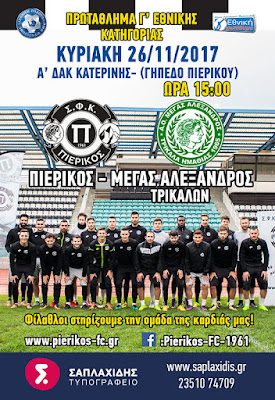 ΠΙΕΡΙΚΟΣ - ΜΕΓΑΣ ΑΛΕΞΑΝΔΡΟΣ ΤΡΙΚΑΛΩΝ