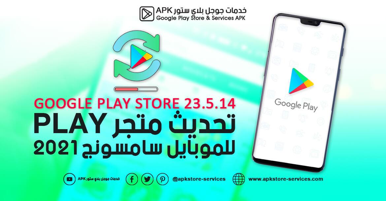 تنزيل متجر Play للموبايل سامسونج مجانا - تنزيل Google Play Store 23.5.14