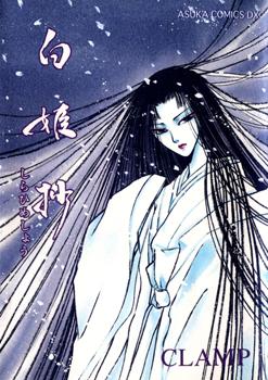 Shirahime-Syo Manga