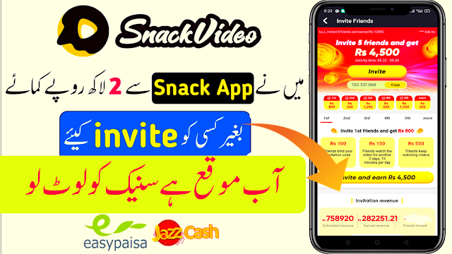 Make Money With Snack Video App