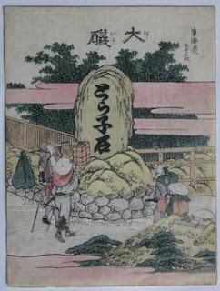 葛飾北斎 東海道五十三次  大磯の浮世絵版画販売買取ぎゃらりーおおのです。愛知県名古屋市にある浮世絵専門店。