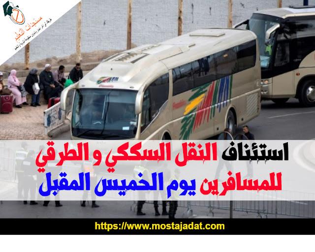 وزير النقل : استئناف النقل السككي و الطرقي للمسافرين يوم الخميس المقبل