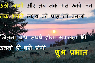 good morning quotes in hindi for whatsapp dp