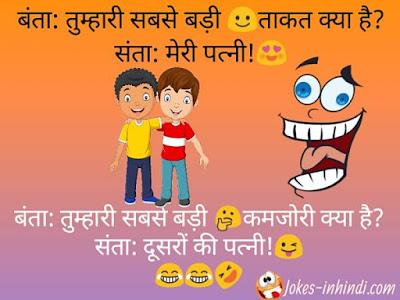 Very funny santa banta jokes | latest santa banta jokes in hindi