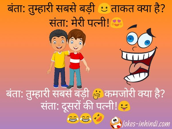 Very funny santa banta jokes | latest santa banta jokes in hindi
