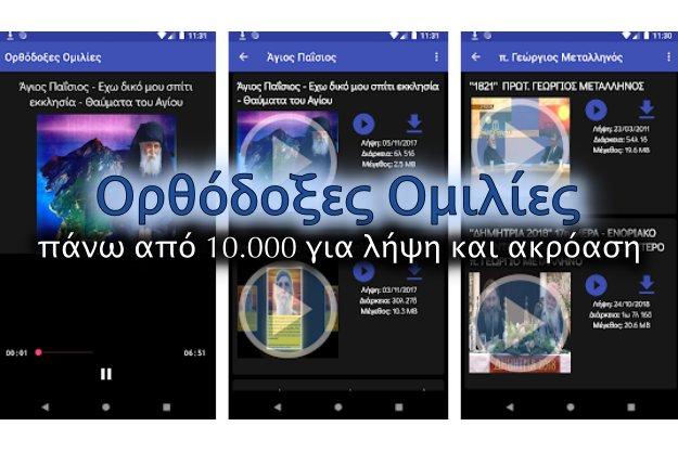 «Ορθόδοξες Ομιλίες» - Πάνω από 10.000 έτοιμες για ακρόαση και κατέβασμα