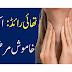 Thyroid | A silent disease .