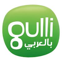قناة جولى كيدز بالعربية للاطفال بث مباشر - Gulli Kids Live