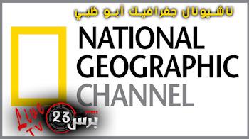 National Geographic Abudabi بث المباشر قناة ناشيونال جغرافيك أبو ظبي