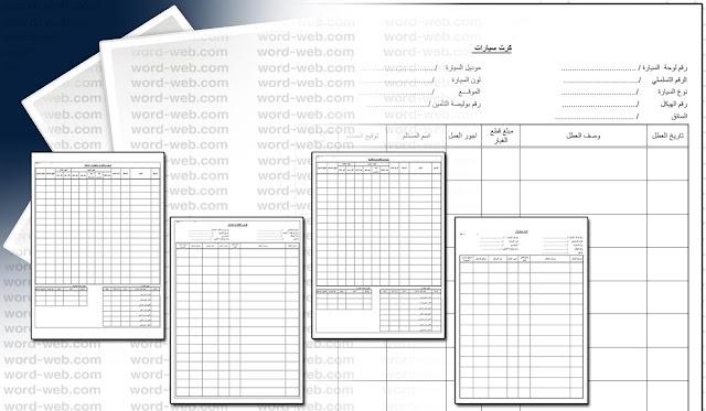 نموذج تقرير صيانة سيارات pdf