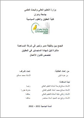 مذكرة ماجستير: الجمع بين وظيفة مدير وأجير في شركة المساهمة PDF